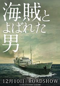 海賊とよばれた男.jpg